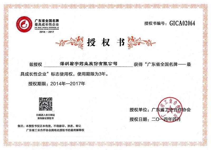广东省全国名牌最具成长性企业—授权书